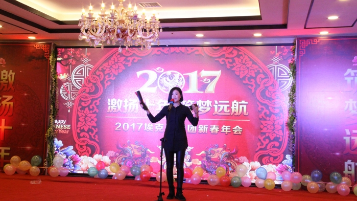 年会表演 Annual conference performance